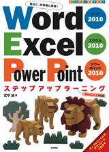 [表紙]Word2010Excel2010PowerPoint2010ステップアップラーニング