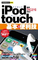 [表紙]今すぐ使えるかんたんmini iPod touch基本&便利技