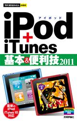[表紙]今すぐ使えるかんたんmini iPod+iTunes基本&便利技・2011