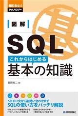 [表紙]図解 SQL これからはじめる基本の知識