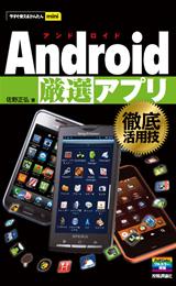 [表紙]今すぐ使えるかんたんmini Android[厳選]アプリ 徹底活用技