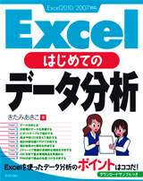 [表紙]はじめての Excel データ分析