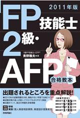 [表紙]2011年版 FP技能士2級・AFP合格教本