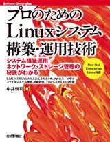 [表紙]プロのためのLinuxシステム構築・運用技術