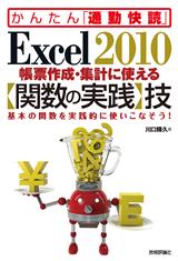 [表紙]Excel 2010 帳票作成・集計に使える【関数の実践】技