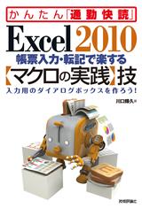 [表紙]Excel 2010 帳票入力・転記で楽する【マクロの実践】技