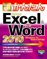 [表紙]今すぐ使えるかんたんExcel &Word 2010