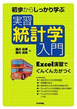 [表紙]初歩からしっかり学ぶ 実習 統計学入門 ~Excel演習でぐんぐん力がつく