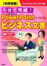 [表紙]実例満載 5分で完成! パワーポイントでつくる ビジネス文書