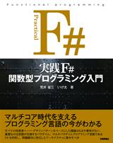 [表紙]実践F# 関数型プログラミング入門