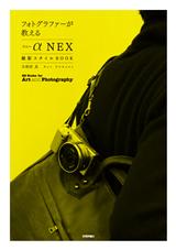 [表紙]フォトグラファーが教える ソニーα「NEX」撮影スタイルBOOK