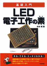 [表紙]LED電子工作の素