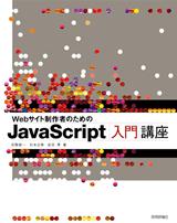 [表紙]Webサイト制作者のための JavaScript入門講座