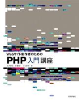 [表紙]Webサイト制作者のための PHP入門講座