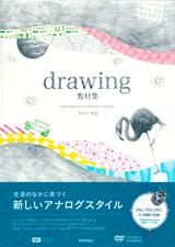 [表紙]drawing素材集