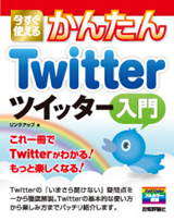 [表紙]今すぐ使えるかんたん Twitter ツイッター入門
