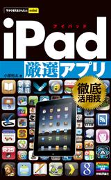 [表紙]今すぐ使えるかんたんmini iPad[厳選]アプリ 徹底活用技