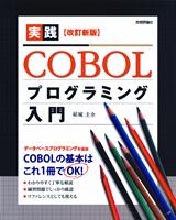[表紙][改訂新版] 実践COBOLプログラミング入門