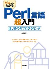 [表紙]ゼロからわかるPerl言語超入門