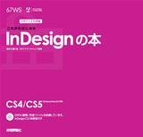 [表紙]デザインの学校 これからはじめるInDesignの本