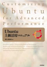 [表紙]Ubuntu上級活用マニュアル