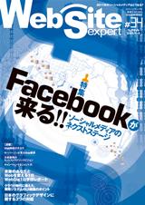 [表紙]Web Site Expert #34