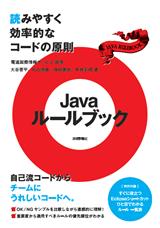 [表紙]Javaルールブック ~読みやすく効率的なコードの原則