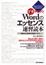 [表紙]ツボ早わかり Wordのエッセンス速習読本[Word2010/2007対応]