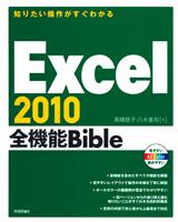 [表紙]知りたい操作がすぐわかる Excel 2010 全機能Bible