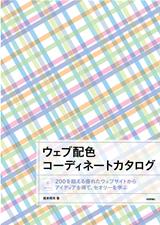 [表紙]ウェブ配色コーディネートカタログ