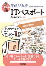 [表紙]キタミ式イラストIT塾 「ITパスポート」 平成23年度