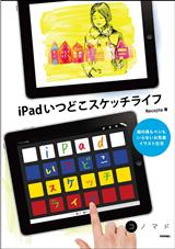 [表紙]iPadいつどこスケッチライフ~絵の具もペンもいらないお気楽イラスト生活