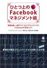 [表紙]ひとつ上のFacebookマネジメント術~情報収集・人脈づくり・セルフブランディングにFacebookを活用しよう
