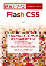 [表紙]速習デザイン Flash CS5