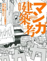 [表紙]マンガ建築考 ―もしマンガ・アニメの建物を本当に建てたら―