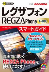 [表紙]ゼロからはじめる ドコモ REGZA Phone T-01C スマートガイド
