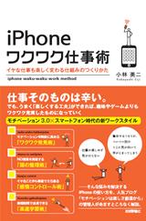 [表紙]iPhoneワクワク仕事術 ~イヤな仕事も楽しく変わる仕組みのつくりかた