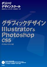 [表紙]グラフィックデザイン Illustrator &Photoshop CS5