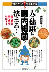 [表紙]人の健康は腸内細菌で決まる!―善玉菌と悪玉菌を科学する-―