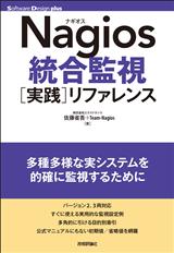 [表紙]Nagios統合監視[実践]リファレンス