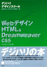 [表紙]Webデザイン HTML & Dreamweaver CS5