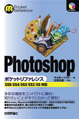 [表紙]Photoshopポケットリファレンス―CS5/CS4/CS3/CS2/CS対応