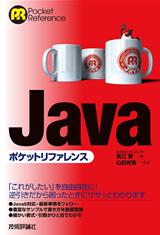 [表紙]Javaポケットリファレンス