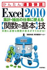 [表紙]Excel 2010 集計・抽出の仕事に使える【関数の基本】技