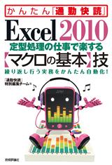 [表紙]Excel 2010 定型処理の仕事で楽する【マクロの基本】技