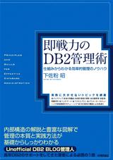 [表紙]即戦力のDB2管理術 ~仕組みからわかる効率的管理のノウハウ