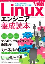[表紙]Linuxエンジニア養成読本[仕事で使うための必須知識&ノウハウ満載!]