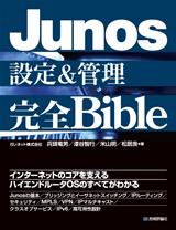 [表紙]Junos設定&管理  完全Bible