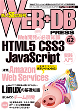 [表紙]WEB+DB PRESS Vol.62