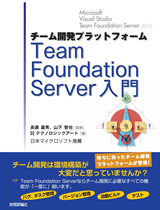 [表紙]チーム開発プラットフォームTeam Foundation Server入門